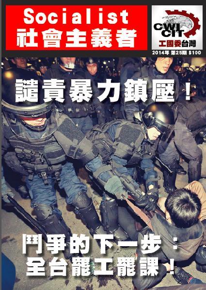 CWI_Taiwan_Magazine