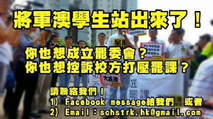 Socialist Action (CWI) supporters founded the Citywide School Strike Campaign which is organising strikes by secondary students.